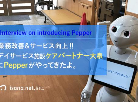 Interview on introducing Pepper 業務改善&サービス向上!! デイサービス施設ケアパートナー大泉 にPepperがやってきたよ。