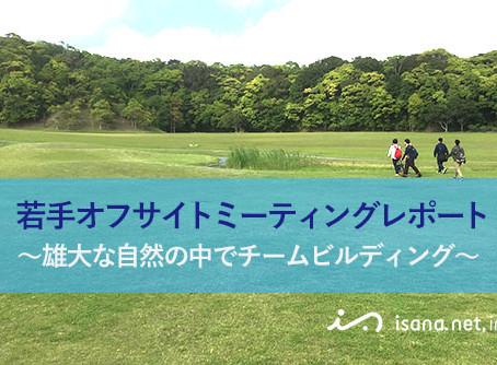 若手オフサイトミーティングレポート 〜雄大な自然の中でチームビルディング〜