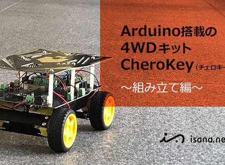Arduino搭載の4WDキットCheroKey(チェロキー)① 〜組み立て編〜