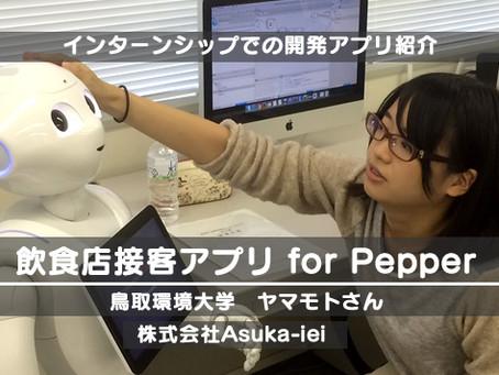 【インターンシップでの開発アプリ紹介】Pepper 向け 飲食店接客アプリ