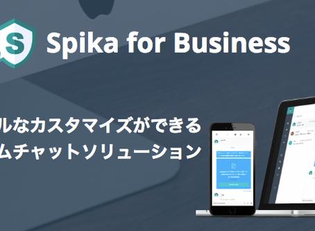 「Spika for Business」が「Microsoft Azure Cosmos DB」に対応しました!