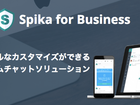 「Spika for Business」が「Microsoft Azure Cosmos DB」に対応しました!