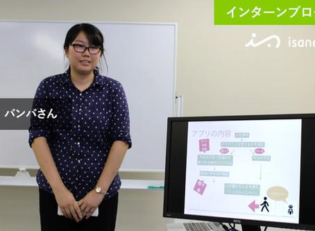 【インターンシップでの開発アプリ紹介】服装・持ち物アドバイスアプリ for Pepper