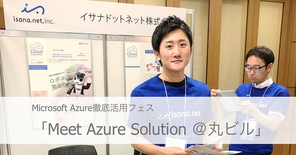Meet Azure solution_Facebook20170927