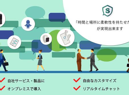 【ウェブ セミナー】AI/Cognitiveを活用したチャットボットソリューションをご紹介! 〜カスタマーサポートから社内業務の効率化まで対応〜