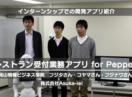 【インターンシップでの開発アプリ紹介】レストラン受付業務アプリ for Pepper