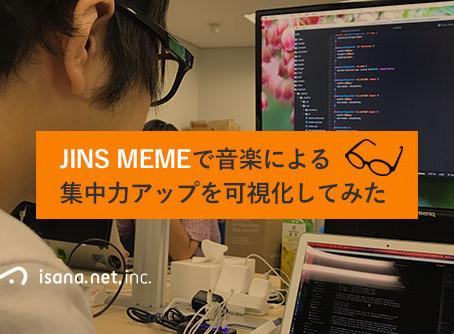 JINS MEMEで音楽による集中力アップを可視化してみた