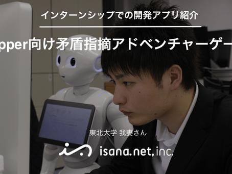【インターンシップでの開発アプリ紹介】Pepper向け矛盾指摘アドベンチャーゲーム