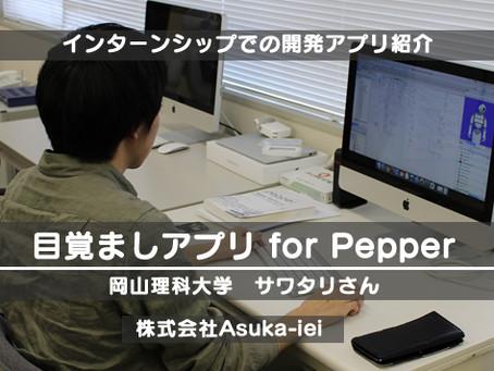 【インターンシップでの開発アプリ紹介】目覚ましアプリ for Pepper