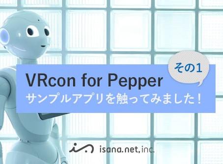 VRcon for Pepper サンプルアプリを触ってみました! その1
