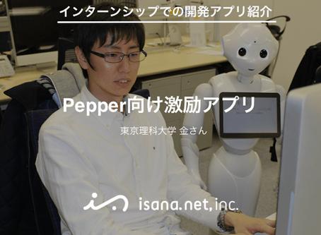 【インターンシップでの開発アプリ紹介】Pepper向け激励アプリ