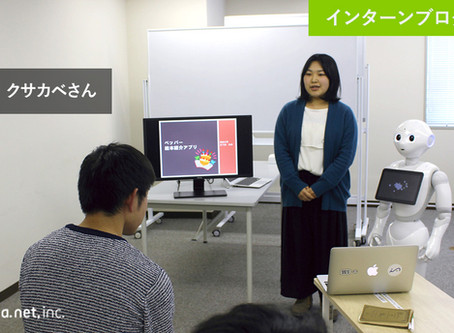 【インターンシップでの開発アプリ紹介】絵本紹介 for Pepper クサカベさん