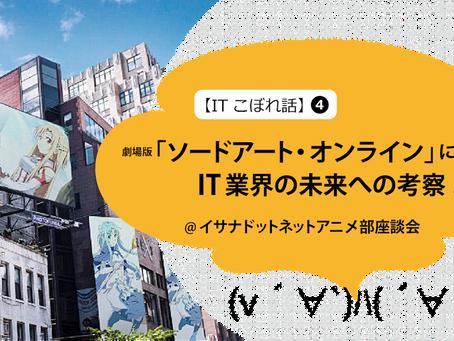 劇場版「ソードアート・オンライン」にみるIT業界の未来への考察.後編 @イサナドットネットアニメ部座談会