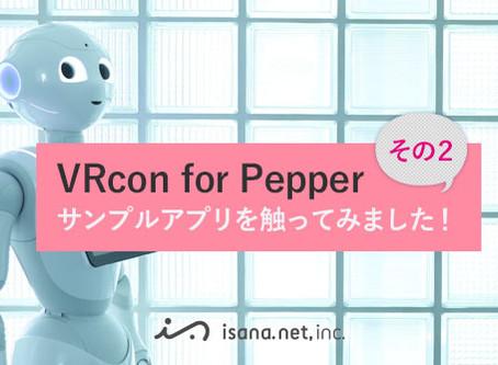 VRcon for Pepper サンプルアプリを触ってみました! その2