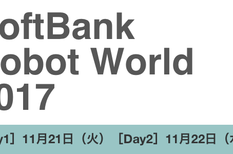 SoftBank Robot World 2017に出展します! 講演セッションには弊社社員も登壇