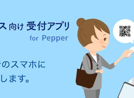 オフィス向け受付アプリ for Pepper