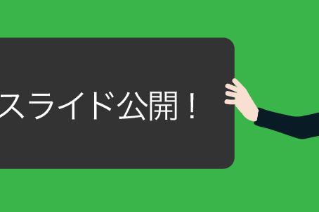 ライフサイエンス業界でのCassandra × Azure ソリューションのスライドを公開!