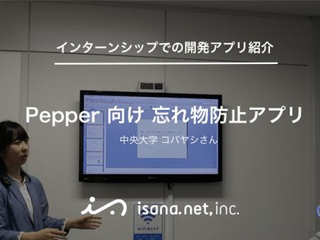 【インターンシップでの開発アプリ紹介】忘れ物防止アプリ