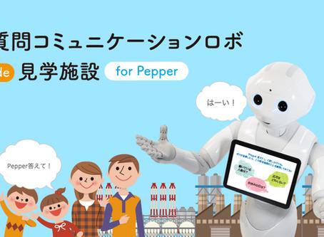 質問コミュニケーションロボ de 見学施設 for Pepper