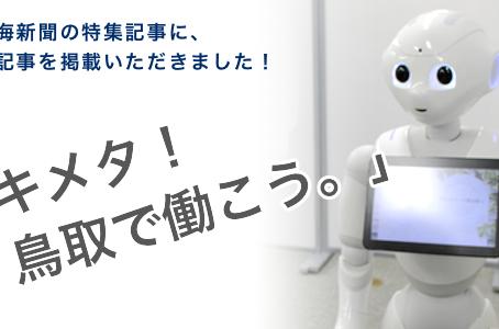 日本海新聞に弊社インターンシップについて取材記事を掲載いただきました