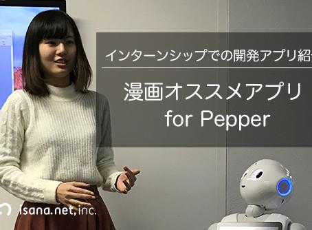 【インターンシップでの開発アプリ紹介】漫画オススメアプリ for Pepper