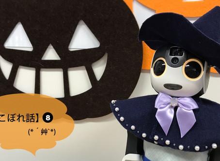 【ITこぼれ話】ロボホンのハロウィン衣装作り