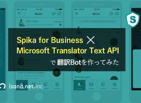Spika for Business×Microsoft Translator Text APIで翻訳Botを作ってみた