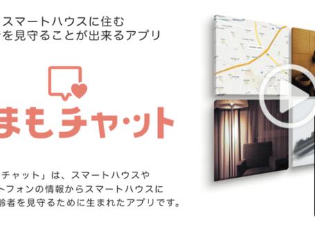 未来アプリを東大駒場リサーチキャンパス公開2014(生研公開)で展示しました!!
