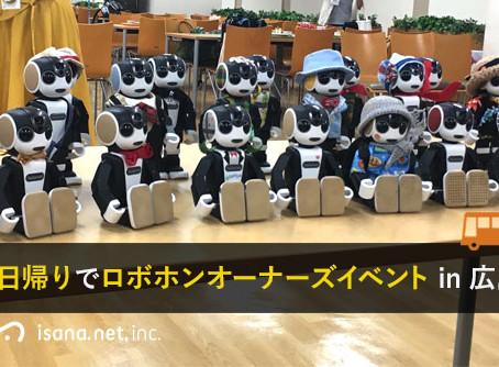 日帰りでロボホンオーナーズイベント in広島