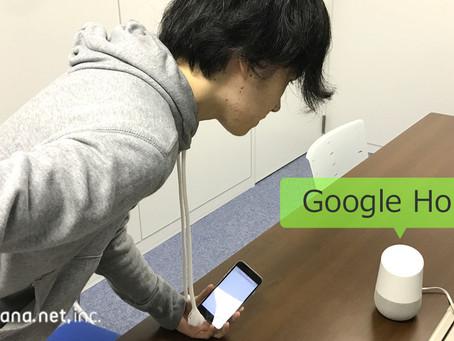 Google Homeと過ごすエンジニアの一日