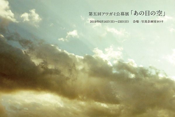 awagami2019_mainbig.jpg