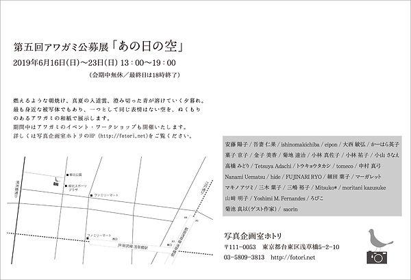 awagami2019_mainura.jpg