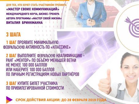 ФЕВРАЛЬСКАЯ АКЦИЯ ПО БИНАРНОЙ ЧАСТИ МАРКЕТИНГА «МЕНТОР»