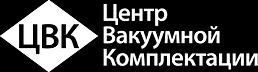 """""""ЦЕНТР ВАКУУМНОЙ КОМПЛЕКТАЦИИ"""""""