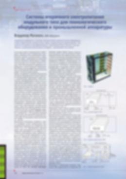Статья о системах вторичного электропитания
