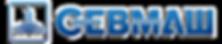 Акционерное Общество «Производственное объединение «Северное машиностроительное предприятие»