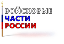 Федеральное государственное казенное учреждение «В/ч 35533»