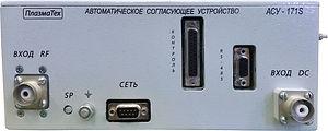 Автоматическое согласующее устройство «АСУ-171S»