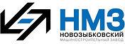 """ОАО """"Новозыбковский машиностроительный завод"""""""