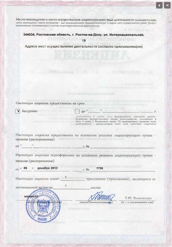 Министерством Здравоохранения Ростовской области
