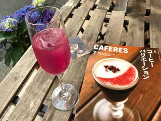 雑誌掲載 Caferes 2017年7月号