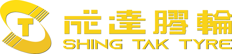 成達膠輪 Shing Tak Tyre