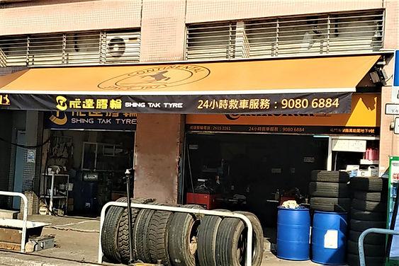 成達膠輪 - 屯門分店