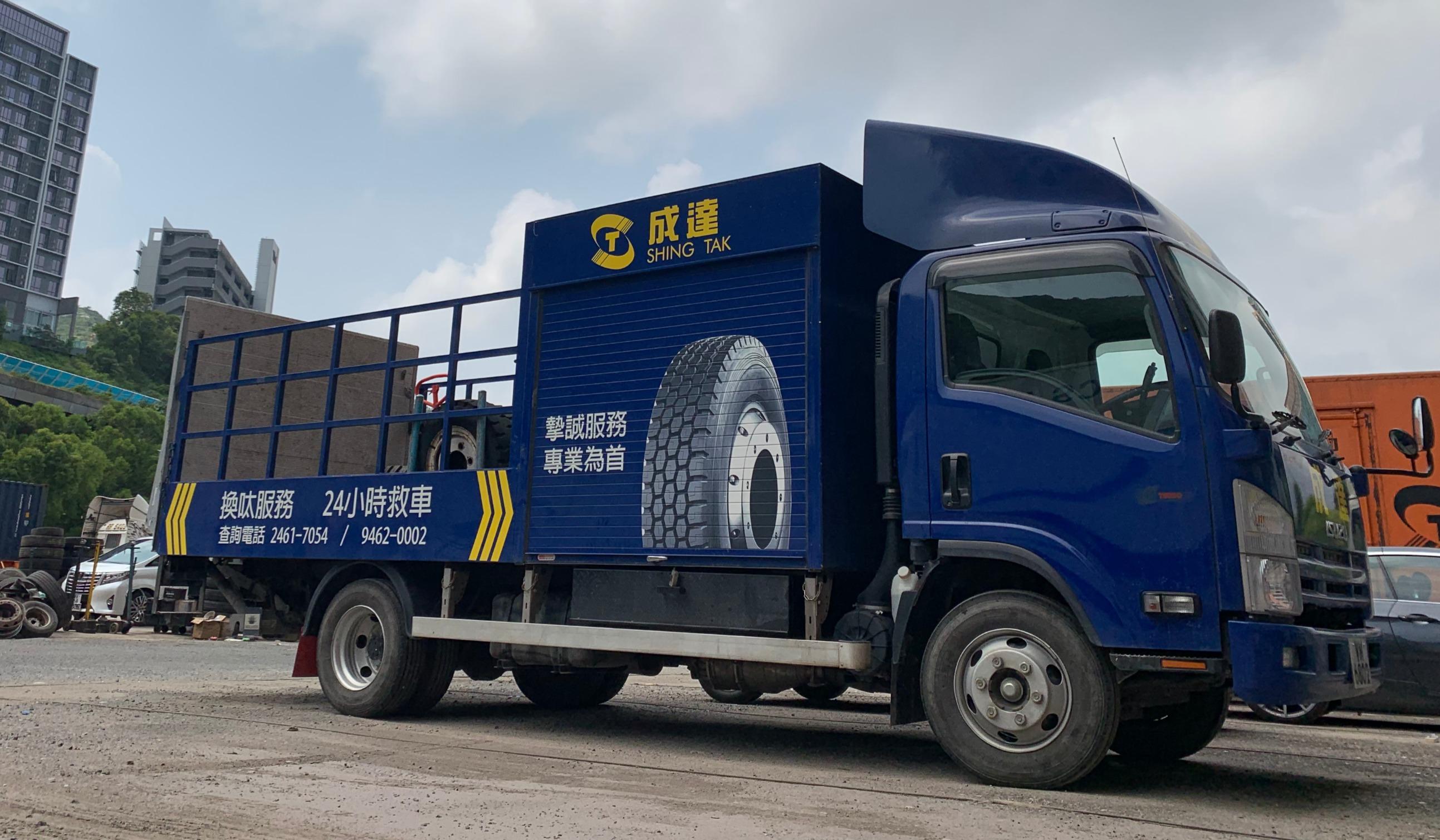 流動輪胎服務車 - 大胎
