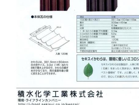 セキスイ瓦U太陽電池取付金具製作①