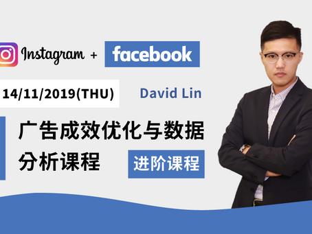 Facebook 广告成效优化与数据分析课程 - Advanced Course