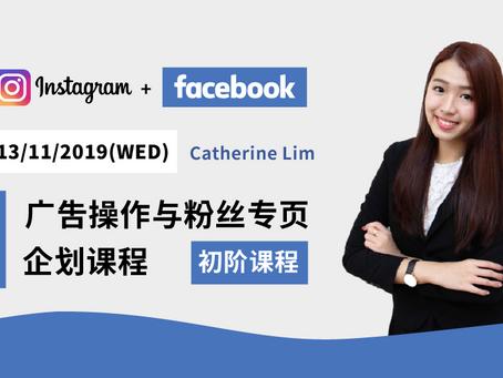 Facebook & Instagram 广告操作与粉丝专页企划课程