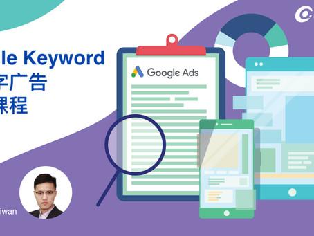 Google Keyword 关键字广告实战专班