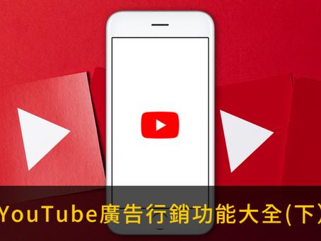 YouTube广告教学|YouTube广告行销功能大全(下)