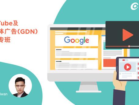 Google YouTube及多媒体广告(GDN) 实战专班
